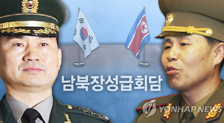 Two Koreas to Hold High-Level Military Talks on Thurs.