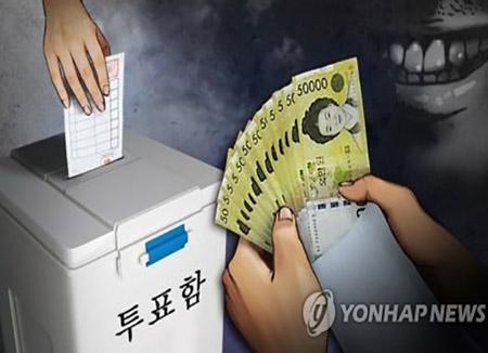 '광역단체장 당선인 8명' 검찰 수사..선거사범 2100여 명 입건