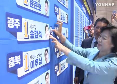 재보궐도 여당 '대승'…민주 11 vs 한국 1