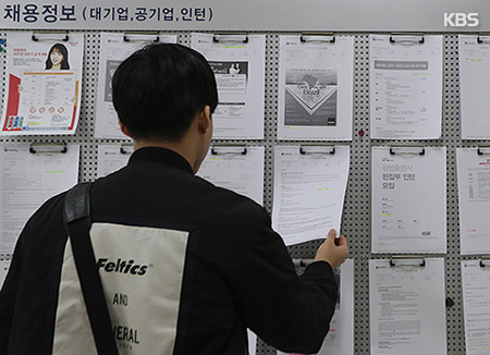 S. Korea's Long-term Unemployment Hits 18-Year High