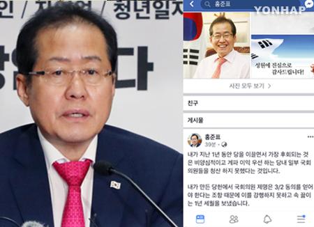 """홍준표 """"비양심적이고 계파 우선 의원들 청산 못한 게 가장 후회"""""""