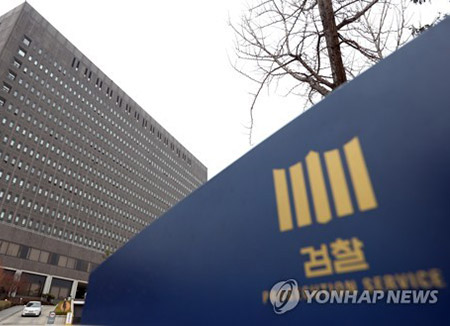 Seoul Prosecutors' Office Assigned to Handle Court Power Abuse Case