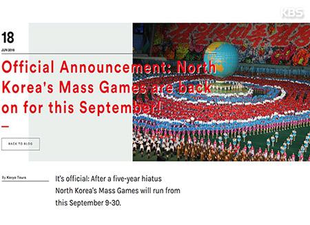 北韓 マスゲームの日程や価格を公表