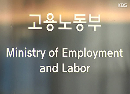 Prosecutors Raid Labor Ministry for Alleged Anti-Labor Scheme During Lee Govt.