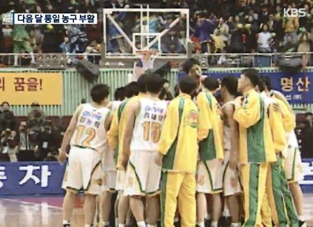 Koreas einig über Basketball-Freundschaftsspiele im Juli in Pjöngjang
