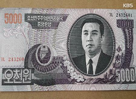 NIS Warns of Fraud Involving Defunct N. Korean Bills