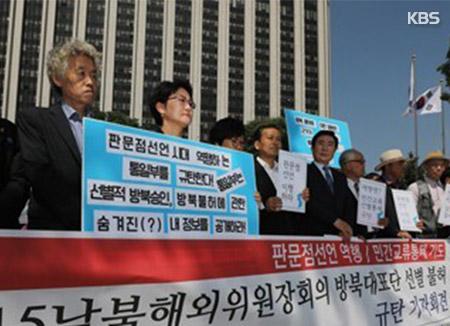 6·15남측위, '선별 방북 불허' 정부 규탄