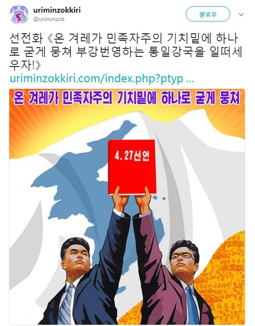 N. Korea's Propaganda Softening in Tone
