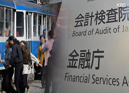 일본 금융당국, '북일 합작사들 대북 불법 송금' 조사