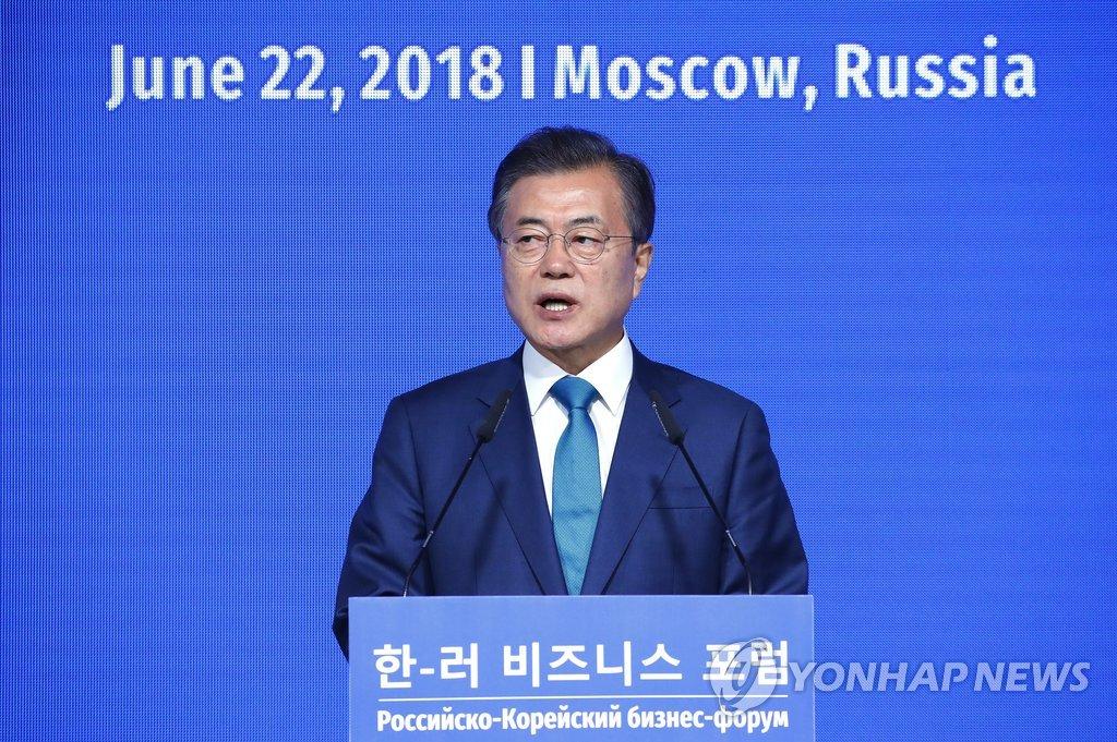 Мун Чжэ Ин: РК и Россия начнут подготовку соглашения о свободной торговле