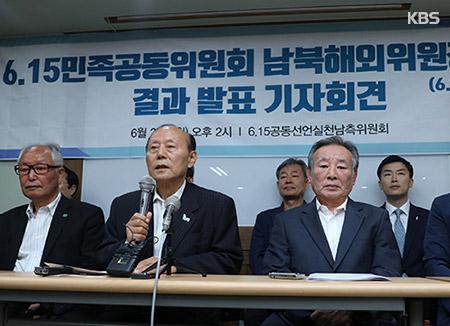 """6·15 남측위 기자회견…""""남북 10·4 선언일에 민족공동행사"""""""