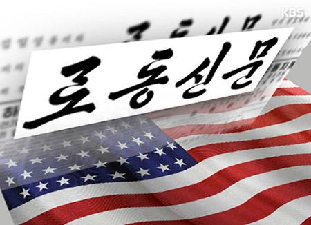 북한 매체, 올해 6·25에는 미국 비난 안 해