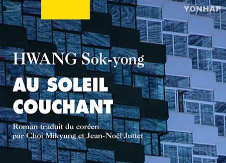 Hwang Sok-yong, lauréat du prix Emile Guimet de littérature asiatique 2018