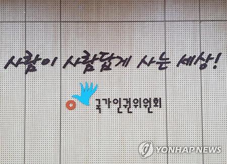 """인권위, 2017 연간보고서 """"해결 사건 9.5%p 증가"""""""