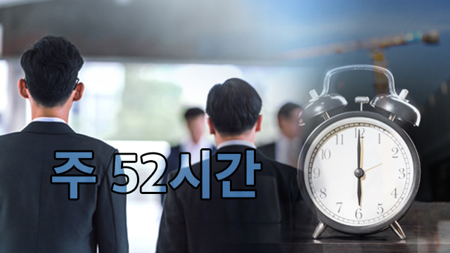 Poll: Half of S. Korean Public Positively View Shorter Workweek System