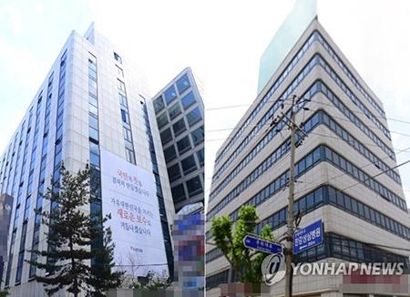 Đảng Hàn Quốc tự do chuyển sang trụ sở mới sau 11 năm
