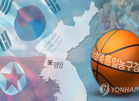 南北統一バスケ  韓国側訪問団訪朝