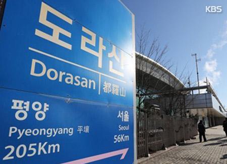 파주 도라산역서 '세계와 남북한 평화 기원 공연' 열려