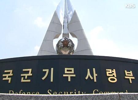 Militär überprüfte Truppeneinsatz bei Amtsenthebungsverfahren gegen Ex-Präsidentin Park