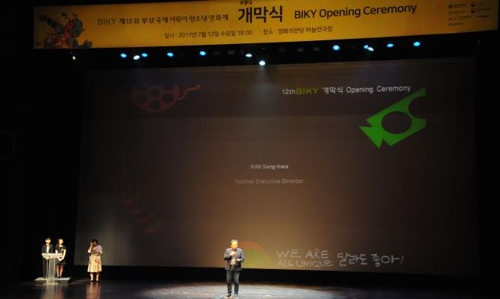 13th Busan Int'l Kids and Youth Film Festival to Open Wed.