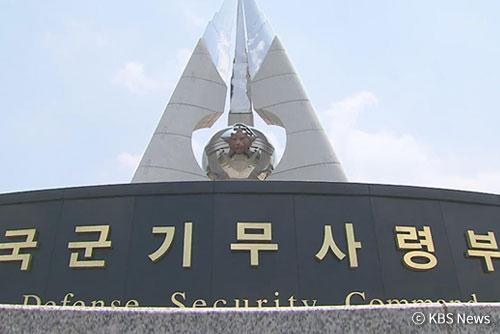 Moon Jae-in ordonne d'ouvrir une enquête sur le renseignement militaire
