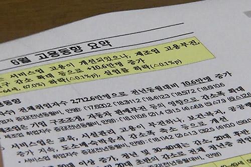 """""""자동차 ·조선· 가전, 하반기에도 고용 흐림"""""""