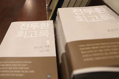 '전두환 사자명예훼손 재판' 광주서 열린다…16일 첫 재판