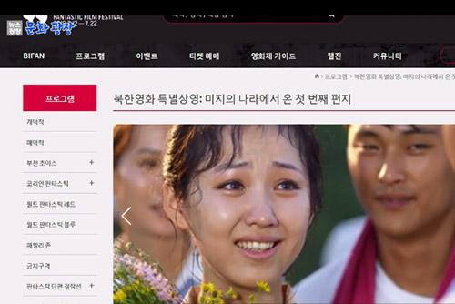 El Festival Internacional de Cine Fantástico de Bucheon exhibirá películas norcoreanas