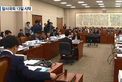 여야, 40여 일 만에 원 구성 협상 타결...법사위는 한국당에