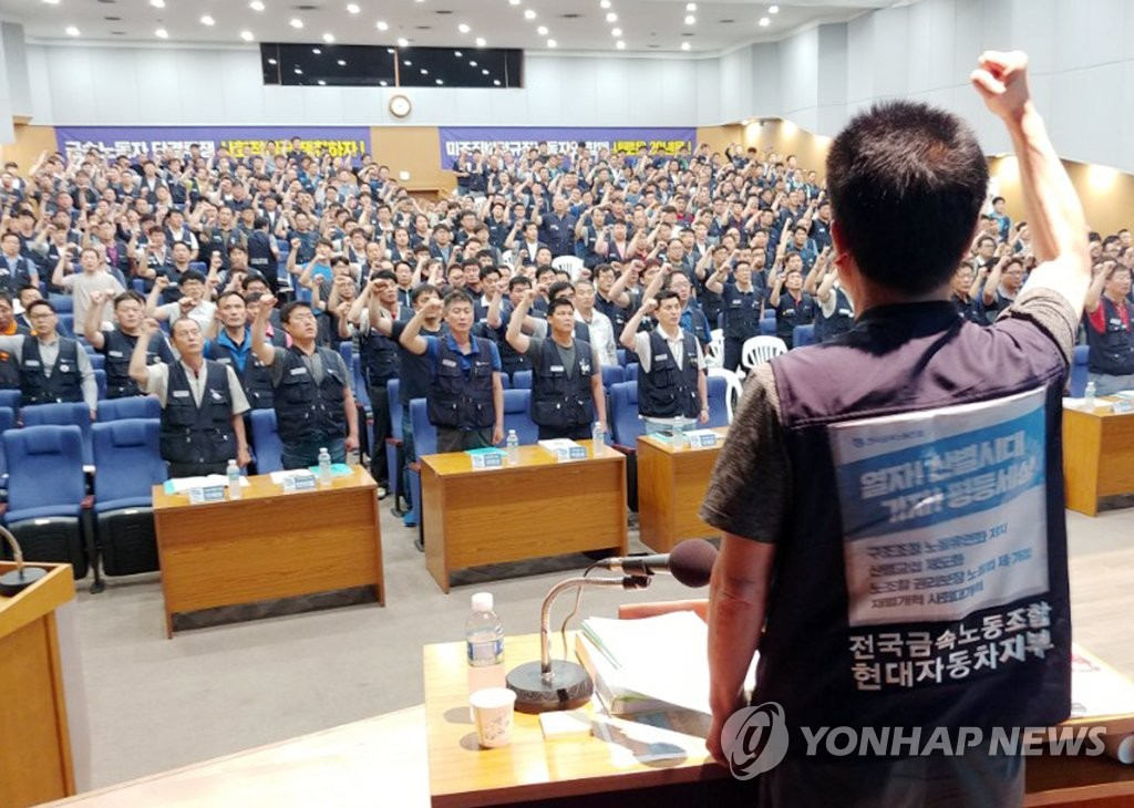 Hyundai Motor's Labor Union to Stage Partial Strike Over Wage Dispute