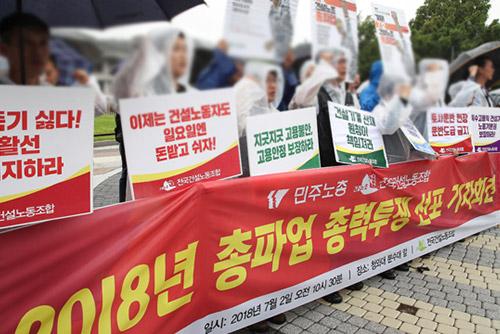 """건설노조 """"총파업으로 청춘노동자 살맛 나는 현장 만들 것"""""""