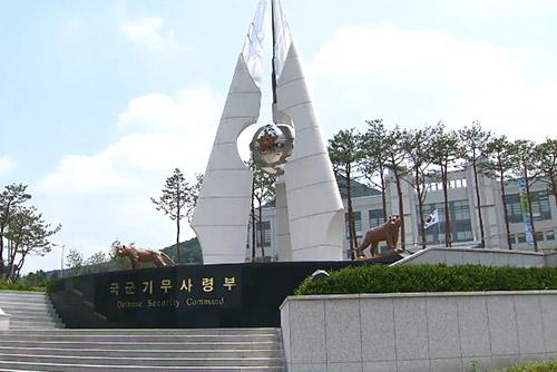 국방부, 12일 민군 대책회의…기무사 개혁안 논의