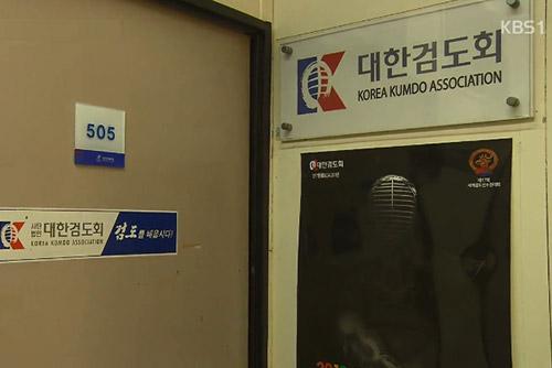 '선수 성추행' 검도 국가대표 감독 영구제명