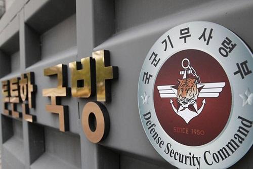 """기무 개혁 TF """"방향 새로 정리""""…민군대책회의도 긴급 소집"""