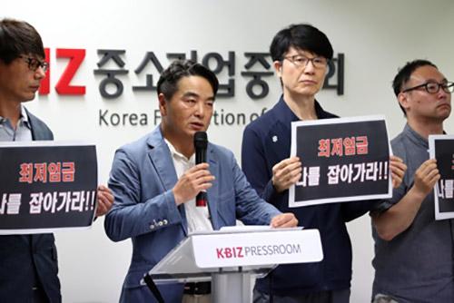 """'최저임금 차등적용' 요구... """"전국 동시 휴업 불사"""""""