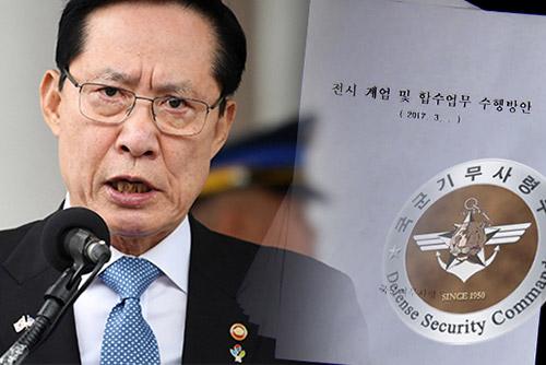 """송영무, 간부간담회서 """"기무사 위수령 검토 잘못한 것 아니다"""" 발언 파문"""