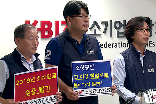 """소상공인연합회 """"최저임금위 논의 인정 못해""""…'모라토리엄' 선언"""