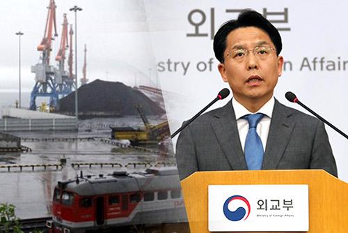 """외교부 """"북한산 석탄 반입 조사 계속…필요할 경우 처벌"""""""