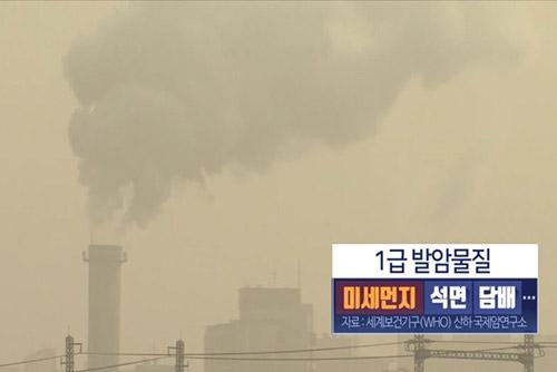 '미세먼지 심각'…대기오염물질 배출 사업자에 주민세 중과