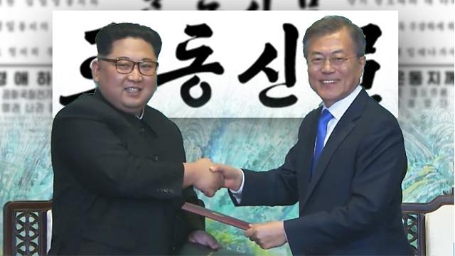 Pyongyang urge a Seúl a impulsar la declaración del fin de la guerra