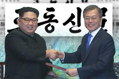 """북 매체, 우리 정부에 '종전선언' 촉구 """"수수방관해서는 안 돼"""""""