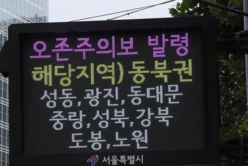서울 전 지역에 오존주의보…5일 연속 발령