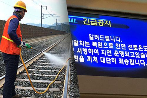 경부선 천안아산∼오송 구간 KTX 이틀째 시속 70㎞ 서행