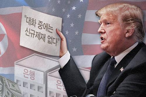 '대북제재 주의보' 발표...남북 경협 숨통찾기 고심