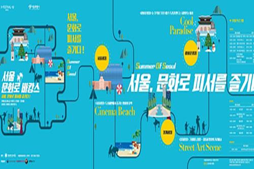 10∼11일 서울광장엔 인공해변, 광화문광장엔 겨울왕국