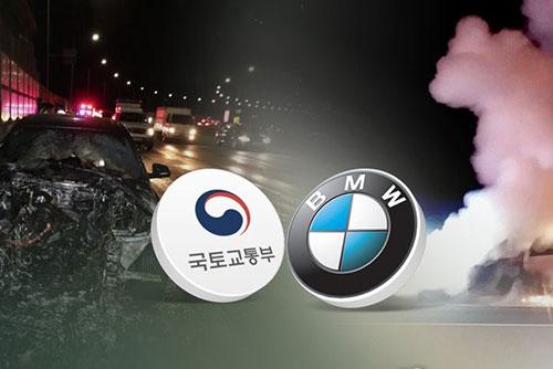 정부, 리콜 대상 BMW 강제 검사 명령 추진