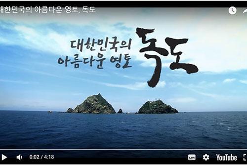 외교부 '독도 동영상' 4년여만 1천만뷰 돌파