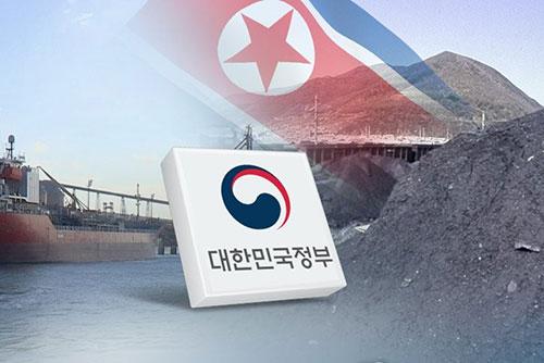 関税庁  「北韓産石炭など3万5千トン 韓国に搬入」