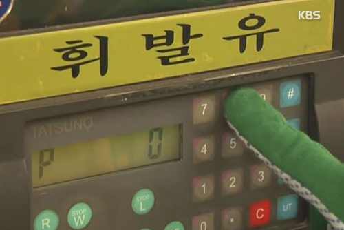 Gasoline Price Up for 6th Week, Tops 1,700 Won in Seoul