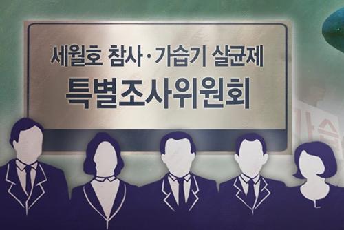 '가습기살균제·세월호'정부기관 기록물 폐기 금지